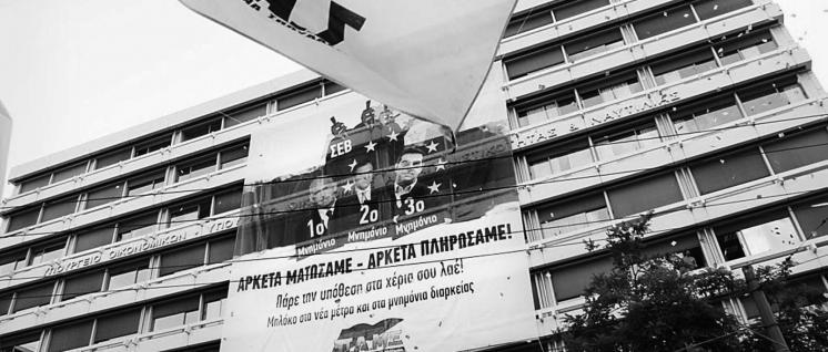 """""""Wir haben genug geblutet– wir haben genug gezahlt!"""" Transparent von PAME am Finanzmisterium in Athen. (Foto: PAME)"""