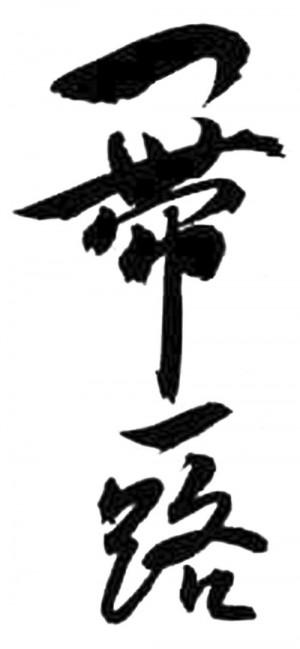 Ein Alptraum auf hinesisch: Die neue Seidenstraße – hier eine Kalligraphie der chinesischen Abkürzung – könnte die eurasische Zusammenarbeit bringen, die das US-Kapital zu verhindern versucht.