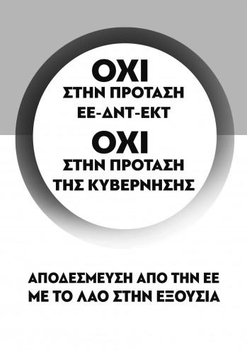 """""""Nein zum Vorschlag der EU, des IWF und der EZB, Nein zum Vorschlag der Regierung– Loslösung von der EU– mit dem Volk an der Macht""""– die KKE ruft dazu auf, den Wahlzettel durch dieses Flugblatt zu ersetzen."""
