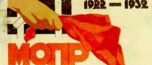 Ein Symbol der Internationalen Roten Hilfe aus den 1930er Jahren
